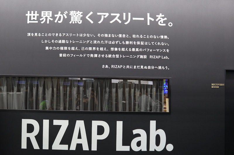 RIZAP Lab(湘南)